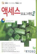 액세스 프로그래밍 2(CD 포함)