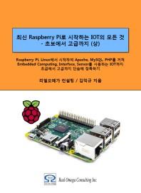 최신 Raspberry Pi로 시작하는 IOT의 모든 것: 초보에서 고급까지(상)
