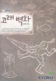 고래 벽화(높새바람 3) //3411