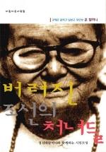 버려진 조선의 처녀들(역사의 증언 1)