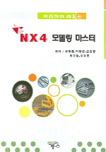 NX4 모델링 마스터(따라하며 배우는)