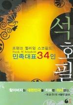민족대표 34인 석호필