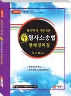 형사소송법 판례정리집(수)(2010)(완벽하게 정리되는)