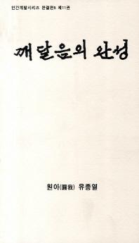깨달음의 완성(CD1장포함)(인간계발시리즈 완결편 5 제11권)