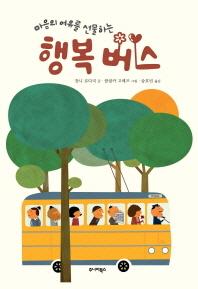 행복 버스(마음의 여유를 선물하는)(주니어 그림동화 10)(양장본 HardCover)