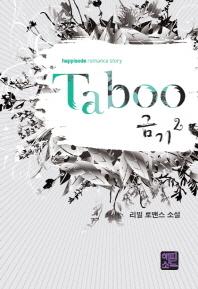 Taboo 금기. 2(Happysode Romance Story)