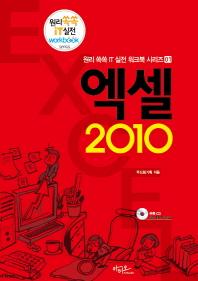 엑셀 2010(원리쏙쏙 IT 실전 워크북 시리즈 1)