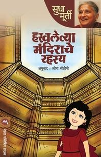 Haravalelya Mandirache Rahasya