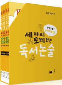 세 마리 토끼 잡는 독서 논술 P단계 세트(유아~초1)(전5권)
