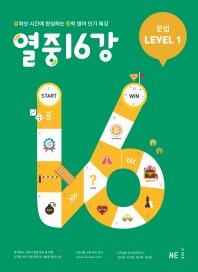 열중 16강 문법 Level. 1(2019)