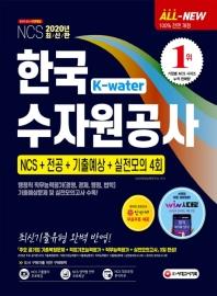 한국수자원공사 K-Water NCS+전공+기출예상+실전모의 4회(2020)