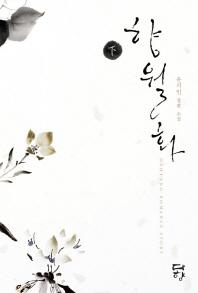 향월화(하)(완결)