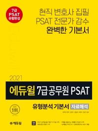 7급 공무원 PSAT 유형분석 기본서 자료해석(2021)(에듀윌)