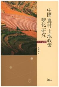 중국 농촌 토지정책 변화 연구