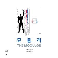 모듈러 세트(전2권)