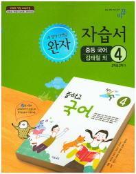 중학 국어2-2 자습서(김태철)(2015)(완자)