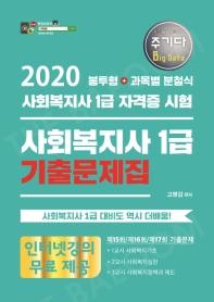 사회복지사 1급 기출문제집(2020)(주기다)