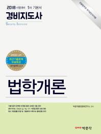 경비지도사 법학개론(2018)