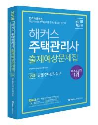 공동주택관리실무 출제예상문제집(주택관리사 2차)(2018)