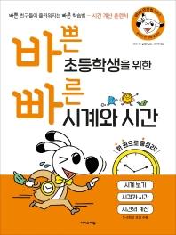 바쁜 초등학생을 위한 빠른 시계와 시간(바빠 연산법 시리즈)