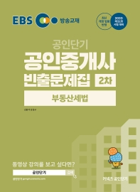 부동산세법 빈출문제집(공인중개사 2차)(2020)