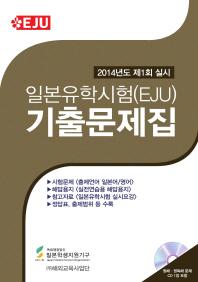 일본유학시험(EJU) 기출문제집(2014-1)
