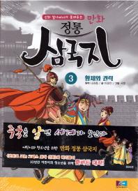 만화 정통 삼국지. 3: 황제와 권력(신화 할아버지가 들려주는)