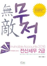 전산세무 2급(2016)(무적)(전2권)