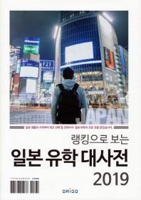 일본 유학 대사전(2019)(랭킹으로 보는)
