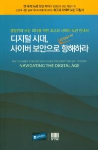 디지털 시대, 사이버 보안으로 안전하게 항해하라
