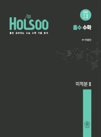 고등 수학 미적분 2(2020)(HOLSOO)