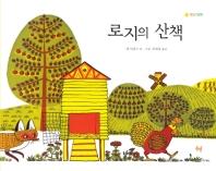 로지의 산책(햇살그림책 38)(양장본 HardCover)