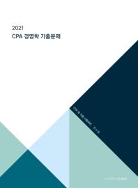 CPA 경영학 기출문제(2021)