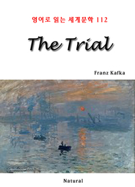 The Trial (영어로 읽는 세계문학 112)