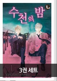 수천의 밤 3권 완결 세트