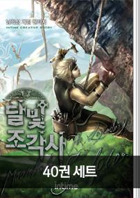 달빛조각사 1권~40권 대여 세트