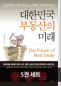 대한민국 부동산의 미래 5권 세트