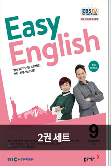 EASY ENGLISH (2019년 9월 + 2019년 8월)