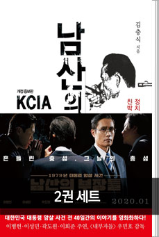 [단독]남산의 부장들 세트(이병헌 주연작 2020년1월개봉 예정)