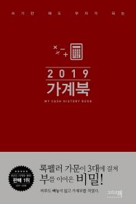 가계북 핸디(2019)(양장본 HardCover)
