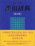 旺文社漢和辭典 第5版