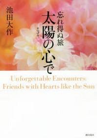 忘れ得ぬ旅太陽の心で 第3卷