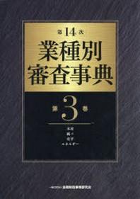 業種別審査事典 第3卷