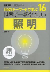 [해외]世界で一番やさしい照明 110のキ-ワ-ドで學ぶ [世界で一番やさしい建築シリ-ズ] 16