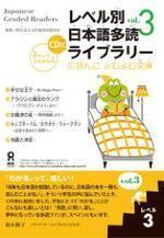 レベル別日本語多讀ライブラリ- にほんごよむよむ文庫 VOL.3レベル3 5卷セット