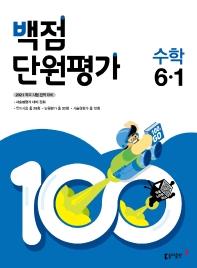 초등 수학 6-1(2021)(백점 단원평가)