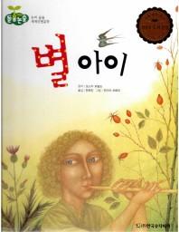 별 아이(돋움논술 어린이단편문학)(양장본 HardCover)