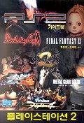 플레이스테이션 2 가이드북