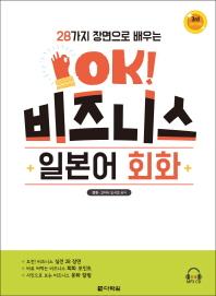 OK! 비즈니스 일본어 회화(28가지 장면으로 배우는)(3판)(CD1장포함)