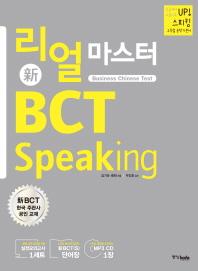 리얼 마스터 신 BCT Speaking(CD1장포함)